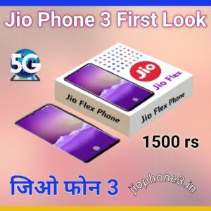 Jio phone 3 booking online by Flipkart